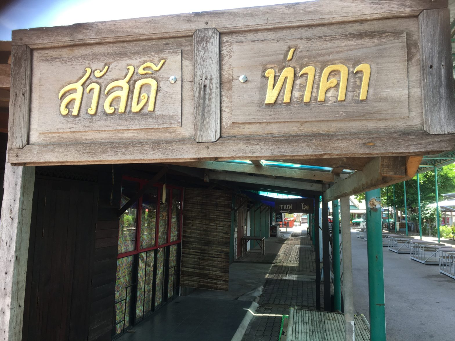 เที่ยวตลาดน้ำท่าคา อ.อัมพวา 2020 รีสอร์ทอัมพวา บ้านสวนนวลตา พาชิล 5 (4)