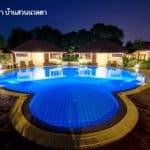 บ้านพักอัมพวา มีสระว่ายน้ำ