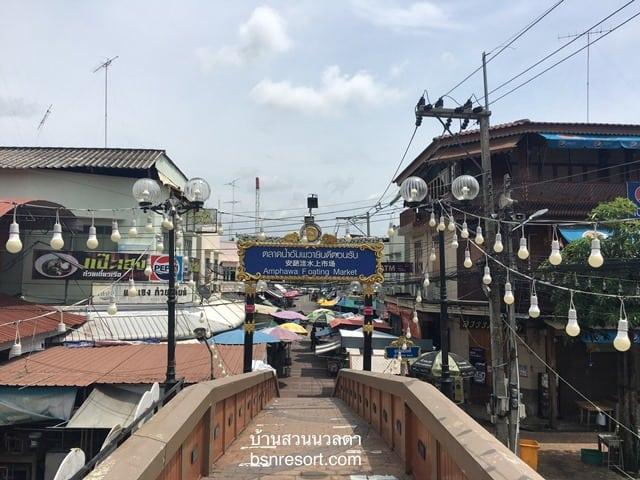 สะพานข้ามคลองตลาดน้ำอัมพวา